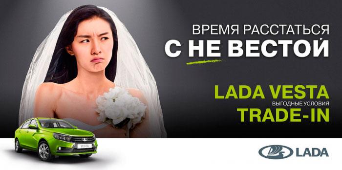 Реклама Лада Весты. Война невест