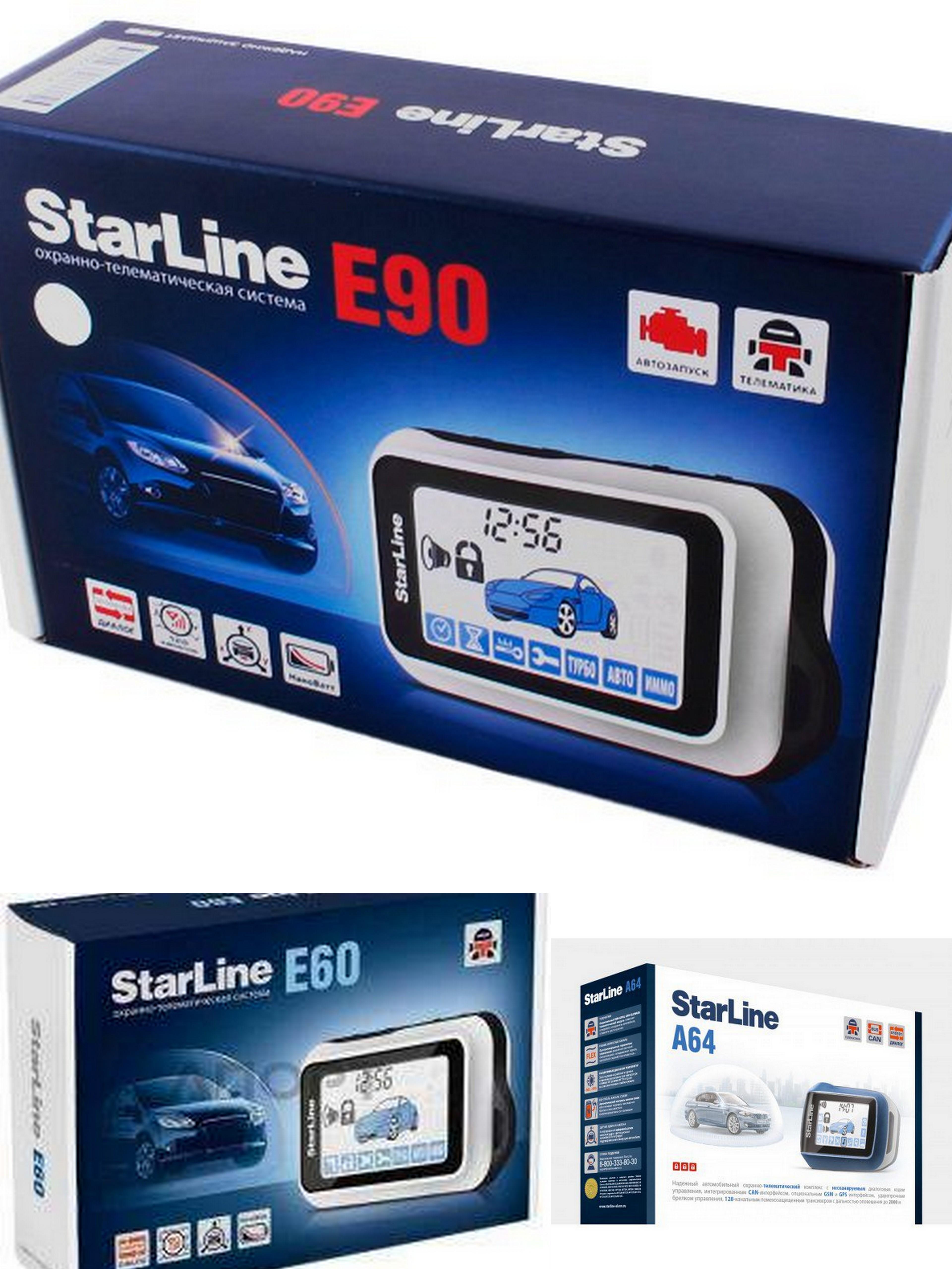 Виды Сигнализация Starline Инструкция