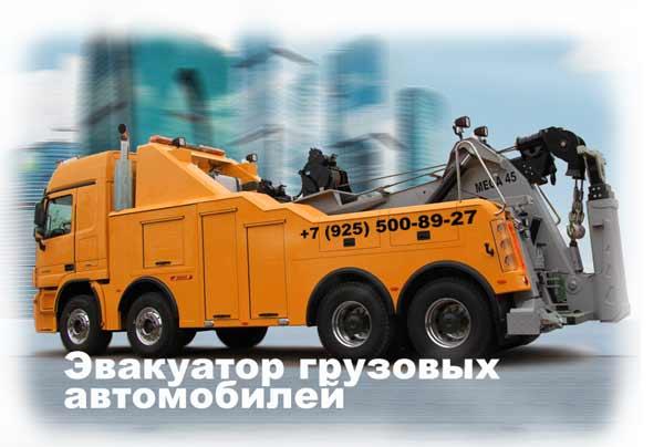 грузовой эвакуатор москва