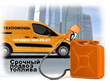 Услуга подвоз топлива