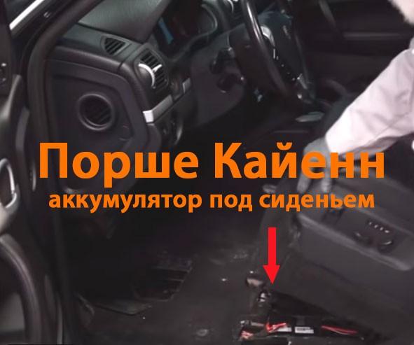 Порше Кайен где аккумулятор