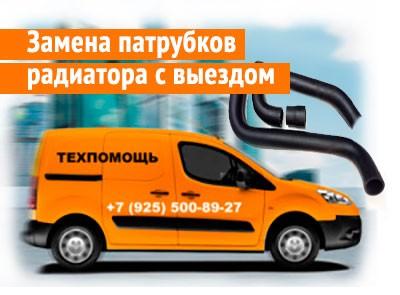 zamena_patrubkov_antifriz
