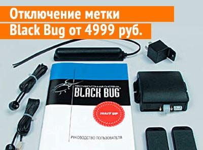 Демонтаж Black Bug