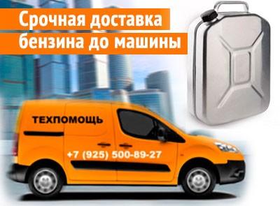 Доставка бензина до машины