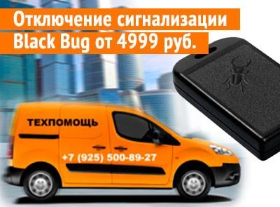 Отключить Black Bug