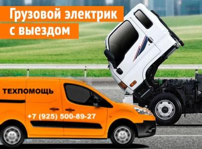 Грузовой автоэлектрик выезд Москва
