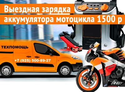 зарядка аккумулятора мотоцикла