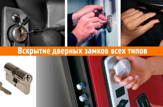 Служба по вскрытию замков двери Москва